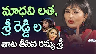 Video Ramya Sri Powerful Counters to Madhavi Latha and Sri Reddy | Ramya Sri Interview With Raj Kamal MP3, 3GP, MP4, WEBM, AVI, FLV Desember 2018