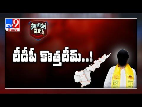 Political Mirchi : న్యూ లుక్ తో టీమ్ TDP - TV9