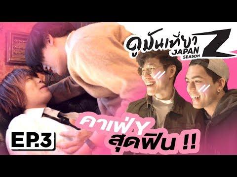 ดูมันเที่ยว JAPAN SS 2 EP 3 - ตะลุยคาเฟ่ชาววาย สุดจิ้นฟิ้นระเบิด 18+