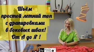 ●●●●●●●●●●●●●●РАЗВЕРНИ ОПИСАНИЕ!!!●●●●●●●●●●●●●Блузка представляет собой незаменимую вещь, которая есть в гардеробе у любой современной женщины. Это идеальная одежда не только для офиса, но и для походов по магазинам, прогулок, встреч с друзьями. Многие фасоны блузок настолько универсальны, что, подобрав к ним правильные аксессуары, можно легко превратить дневной наряд в вечерний. В данном видео мы подробно увидим,как быстро раскроить и пошить простую,но очень красивую,летнюю блузку, с драпировками по боковым швам! #NadiaUmka▬▬▬▬▬▬▬▬▬▬▬▬▬▬▬▬▬▬▬▬▬▬▬▬▬▬▬▬▬♥ Подпишитесь на мой Youtube канал!  ♥https://www.youtube.com/c/NadiaUmka?sub_confirmation=1► Понравилось видео? Оставьте мне свой отзыв в комментариях снизу! Также не забудь лайкнуть (палец вверх!) и поделиться видео со своими друзьями с соц сетях :) Не понравилось? Также сообщите об этом в комментариях. Спасибо за Просмотр и Комментарий! ▬▬▬▬▬▬▬▬▬▬▬▬▬▬▬▬▬▬▬▬▬▬▬▬▬▬▬▬▬☆Присоединяйтесь к ScaleLab Russia и зарабатывайте больше денег на Вашем YouTube канале! ☆. Рекомендую!!!http://www.scalelab.com/apply/dkonovalov?referral=162323▬▬▬▬▬▬▬▬▬▬▬▬▬▬▬▬▬▬▬▬▬▬▬▬▬▬▬▬▬Я в соц.сетях :֍ канал на YouTube: https://www.youtube.com/c/NadiaUmka֍ группа вконтакте : https://vk.com/club122689841֍ одноклассники: https://ok.ru/group/52972190302338֍ страничка в фейсбук : https://www.facebook.com/nadiaumka/ ֍ твиттер :  https://twitter.com/Nadia_Umka֍ инстаграм : https://www.instagram.com/nadiaumka/֍ google+ : https://plus.google.com/u/0/+NadiaUmka▬▬▬▬▬▬▬▬▬▬▬▬▬▬▬▬▬▬▬▬▬▬▬▬▬▬▬▬▬Вам нравится этот проект!Он полностью бесплатный!Но на голом энтузиазме далеко не уедешь ! :)$Помогайте развитию проекта!$Чем больше Вашего внимания,тем качественней и больше мастер–классов я смогу создавать!Заранее Благодарна КАЖДОМУ отклику!▬▬▬▬▬▬▬▬▬▬▬▬▬▬▬▬▬▬▬▬▬▬▬▬▬▬▬▬▬Реквизиты:ePaymentse-Wallet 000-343406 ▬▬▬▬▬▬▬▬▬▬▬▬▬▬▬▬▬▬▬▬▬▬▬▬▬▬▬▬▬WebMoney₽  WMR-кошелёк :    R144727925695$  WMZ-кошелёк  :    Z392853277383€  WME-кошелёк  :    E157475438768––––––––––––––––––––––––––––
