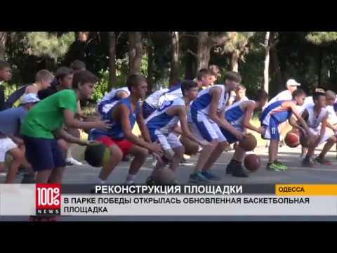 В Парке Победы открылась обновленная баскетбольная площадка