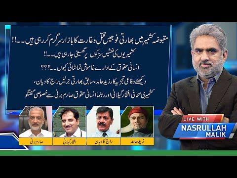 Live With Nasrullah Malik | Full Program | 15 September 2018 | Neo News
