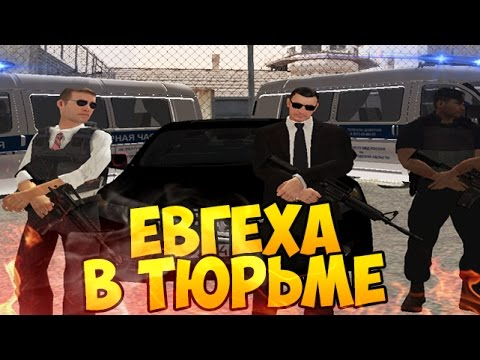 ЕВГЕХА В ТЮРЬМЕ - CRMP #43