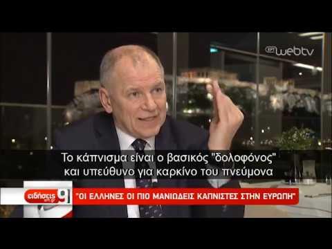 Επίτροπος Υγείας της ΕΕ: «Οι Έλληνες οι πιο μανιώδεις καπνιστές στην Ευρώπη» | 4/2/2019 | ΕΡΤ