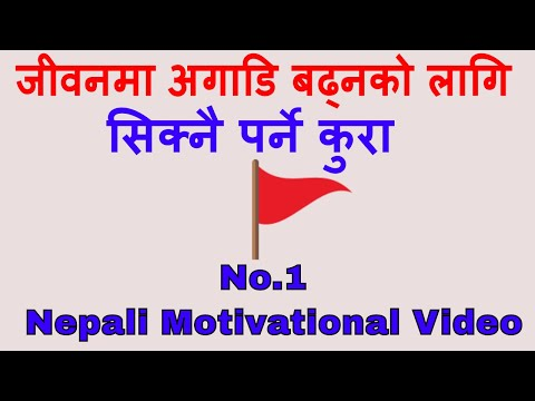 (सफलताको लागि सबैले त्याग्नै पर्ने कुरा Nepali Motivational Speech/Video/Message/Seminar Dr.Tara Jii - Duration: 10 minutes.)