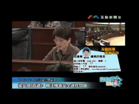 梁安琪20131216立法會議