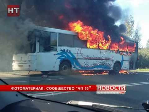 На трассе «Новгород – Красные Станки» горел пригородный автобус