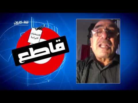 فاصل قاطع الإنتخابات الإيرانية