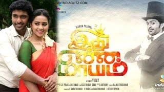 Vikram - Vijay's Film titled