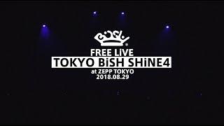 BiSH/TOKYOBiSHSHiNE4[ダイジェスト映像]@ZEPPTOKYO