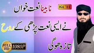 New Sweet Panjabi Naat Sharif || Beautiful Voice Of Hafiz Ghulam Yaseen