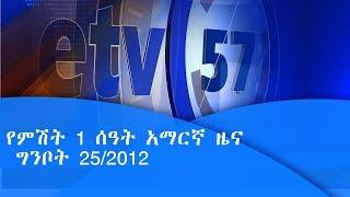 የምሽት 1 ሰዓት አማርኛ ዜና …ግንቦት 25/2012 ዓ.ም