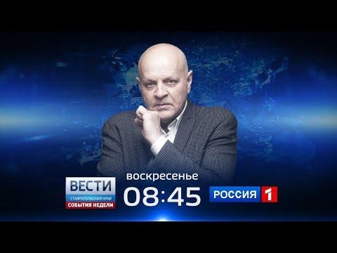 Вести Ставропольский край. События недели (25.03.2018)