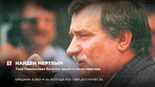 В Гданьске обнаружен мертвым сын экс-президента Польши