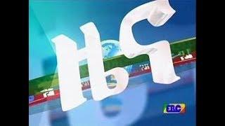 #EBC አማርኛ ምሽት 2 ሰዓት ዜና… ነሐሴ 14 ቀን 2009 ዓ.ም