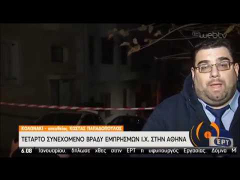 Τέταρτο βράδυ εμπρησμών στην Αθήνα | 23/01/2020 | ΕΡΤ