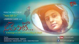 Neevente | Latest Telugu Short Film 2019 | A Film By Naresh Gade