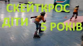 Скейткрос діти 5 років, Київ березень 2018