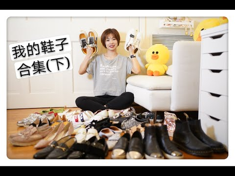 我的鞋子合集下/各路奇珍异鞋/你绝对没见过的小白鞋/老爹鞋/年代产物平底鞋/马丁靴 видео