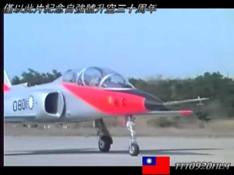 1976年初,漢翔航空工業股份有限公司(AIDC,Aerospace...