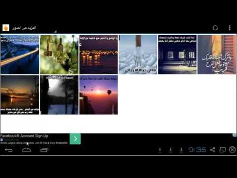 Video of أجمل صور الخواطر