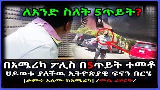 Ethiopia: በአሜሪካ [ስለ ተመታዉ ኢትዮጵያዊ] ፍናን በርሄ /ታምሩ አለሙ ከአሜሪካ/ /መሴ ሪዞርት/ #SamiStudio