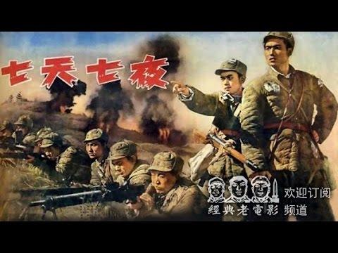 【七天七夜】中国经典怀旧电影 1962年 Chinese classical movie