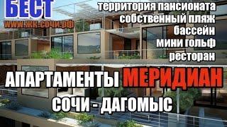 Недвижимость Сочи: ЖК Меридиан - город в городе!...