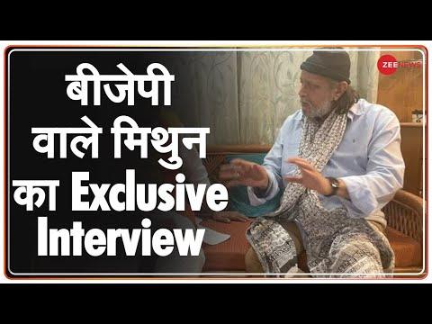 Exclusive Interview: Mithun Chakraborty का बयान - कुछ अच्छा करने के लिए BJP से जुड़ा हूं | PM Modi