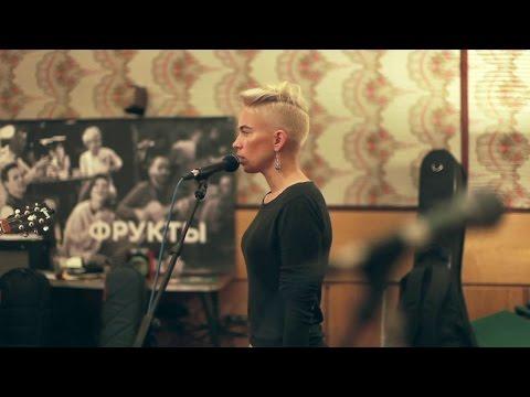 Группа ФРУКТЫ и Варвара Визбор. Подготовка к концерту в YOTASPACE