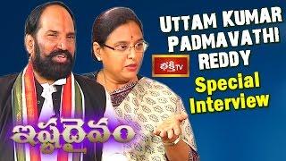 Nalamada Uttam Kumar Reddy and his Wife Padmavathi Reddy Special Interview    Ishta Daivam