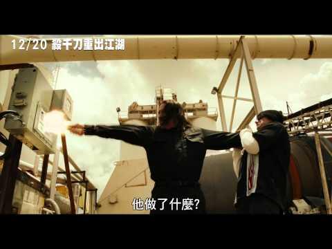 【殺千刀重出江湖】15秒預告,2013/12/20殺呼伊死