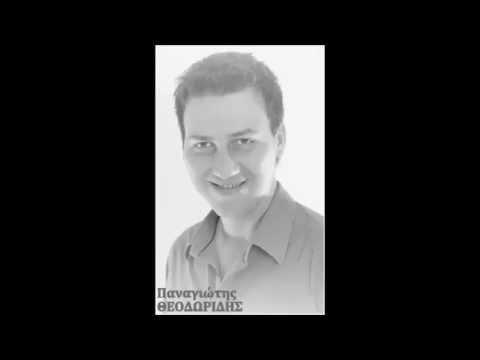 Παναγιώτης Θεοδωρίδης - Το κρίμα μ'