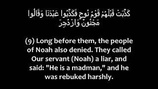 54. Surah Al-Qamar (The Moon)