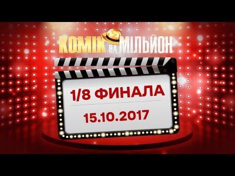 Комик на миллион – Выпуск 5 от 15.10.2017 | ЮМОР IСТV - DomaVideo.Ru
