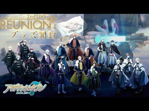 【アイナナ】アイドリッシュセブン 2nd LIVE REUNION グッズ開封!【REUNION】