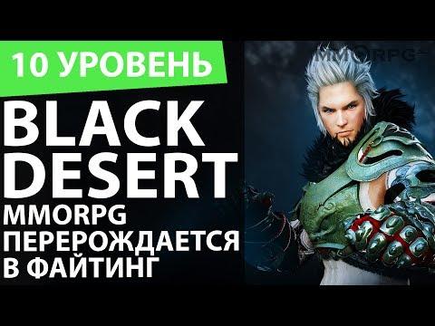 Black Desert. MMORPG перерождается в файтинг. Десятый уровень