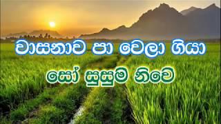 Video Niyare Piya Nagala Karaoke (without voice) - නියරේ පිය නගලා MP3, 3GP, MP4, WEBM, AVI, FLV Juni 2019