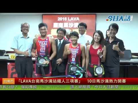 「LAVA台南馬沙溝站鐵人三項賽」 10日馬沙溝熱力開賽