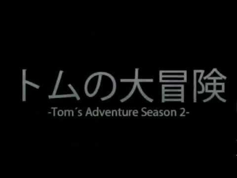 トムの大冒険:黄昏の森イントロ