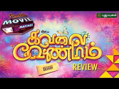 Kavalai Vendam movie Review | Madhan Movie Matinee | 27/11/2016 | Puthuyugam TV