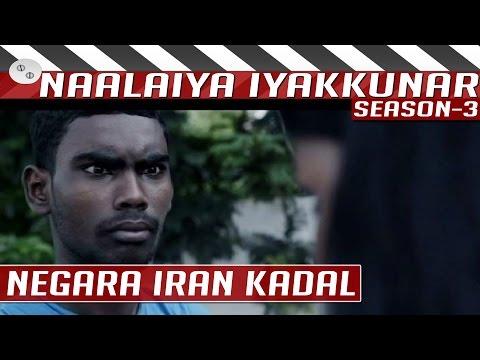 Nigerian-Kadhal-Tamil-Short-Film-by-Prasath-Naalaiya-Iyakkunar-3-26-02-2016