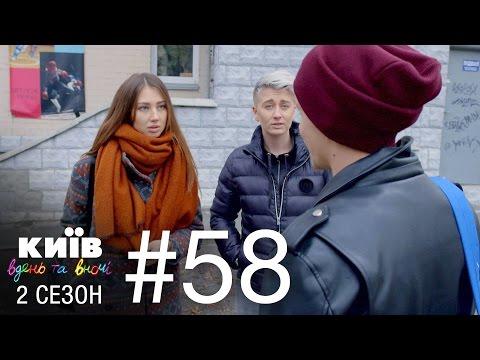 Киев днем и ночью - Серия 58 - Сезон 2 (видео)