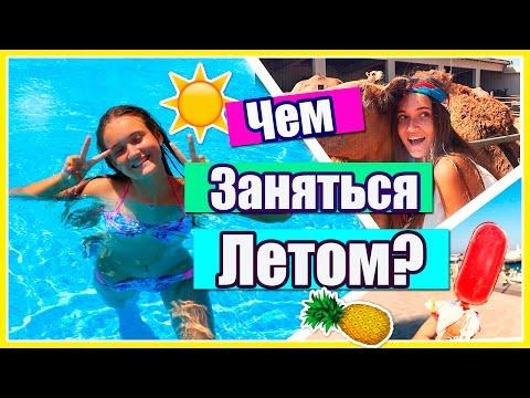 ☀Чем Заняться Летом?☀ (видео)