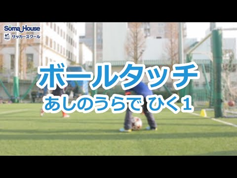 【サッカー基礎】11 ボールタッチ あしのうらで ひく1 解説あり