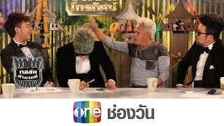 The Naked Show 24 February 2014 - Thai Talk Show