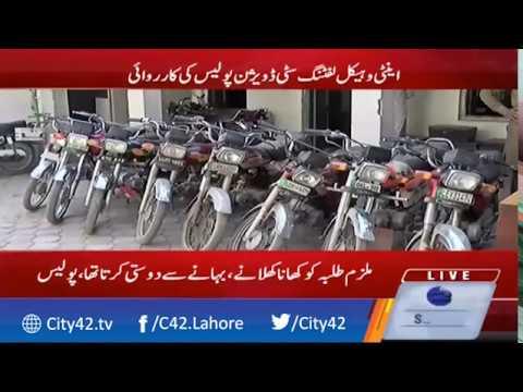 طلبا کو جھانسہ دیکر موٹرسائیکلیں لے کر فرار ہونے والا ملزم گرفتار