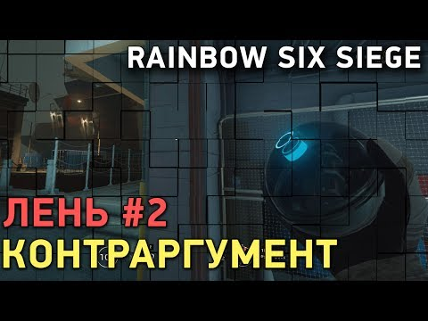 Rainbow Six Siege. Лень #2. Контраргумент