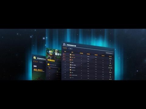 30012017 NetEase ladder