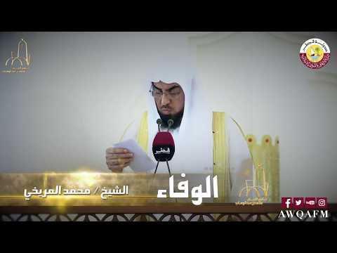 خطبة بعنوان الوفاء للشيخ محمد بن حسن المريخي